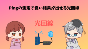 Pingの測定で良い結果が出せる光回線