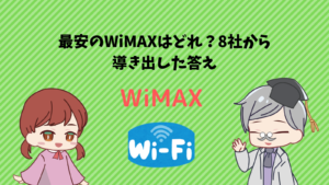 WiMAX 安い