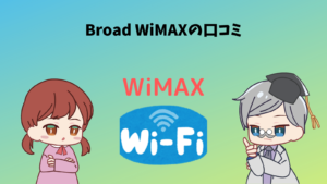 Broad WiMAXの口コミ