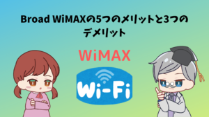 Broad WiMAXの5つのメリットと3つのデメリット